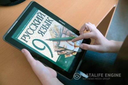 """Комитет по информполитике Госдумы поддержал инициативу ГК """"Просвещения"""" по предоставлению бесплатного доступа к учебникам"""